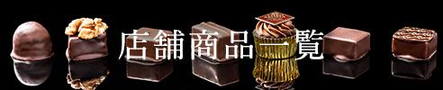チョコレートについて